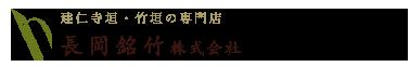 建仁寺垣根・竹垣の専門店 長岡銘竹株式会社