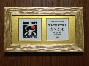 京もの認定工芸士 盾