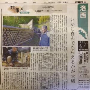 京都新聞20151202