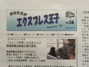 株式会社オージ様ニュースレター