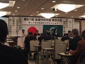 全国竹の大会