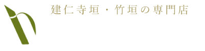 建仁寺垣・竹垣の専門店 長岡銘竹株式会社