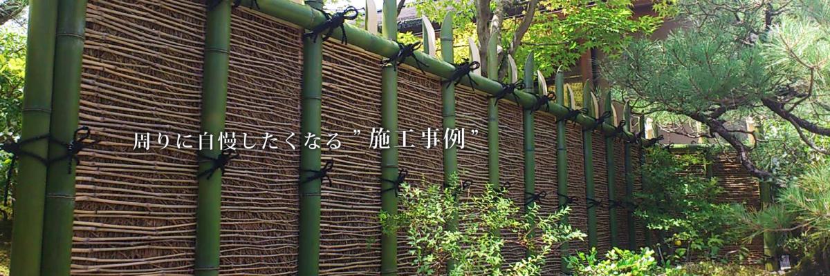 京都 長岡銘竹の施工事例