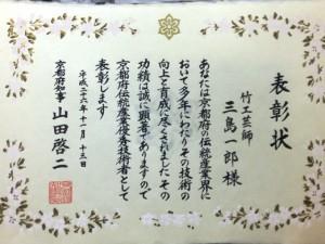 京の名工 三島一郎