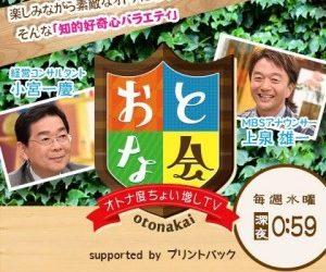 長岡銘竹がテレビに出ます!