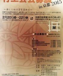 「竹工芸公募展in京都2015」で弊社職人が入賞しました。
