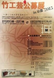 竹工芸公募展