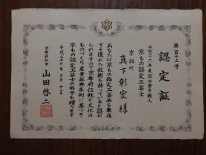 京もの認定工芸士 認定証
