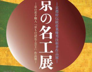 """平成27年度""""京の名工展"""" へ出展いたします。"""