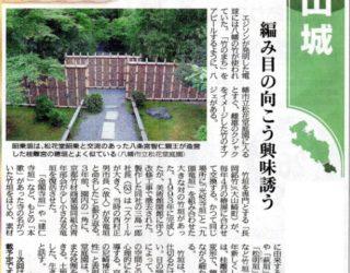京都新聞(山城版)に掲載されました。