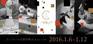 催事のご案内 京都伊勢丹3F「コトモノミチ at 京都職人工房」