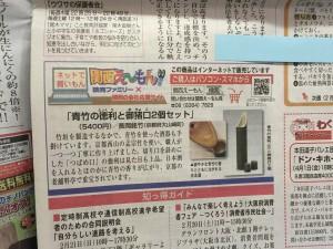 読売ファミリーに青竹酒器セットが掲載されました!