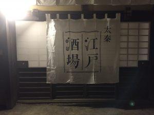 京都東映太秦映画村で開催の「太秦江戸酒場」で実演いたします。