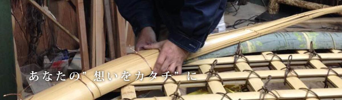 京都 長岡銘竹の制作工程