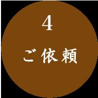 order4