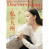 Discover Japan 2016年11月号に掲載のお知らせ
