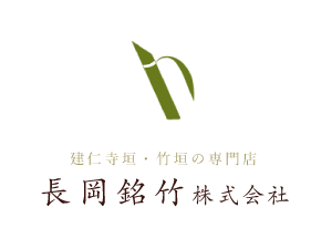東京の中学生から竹垣についてのご質問をいただきました。