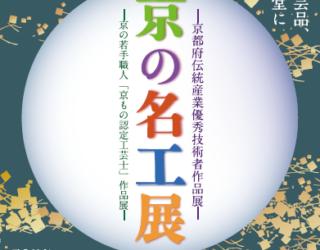"""平成29年度""""京の名工展"""" へ出展いたします。"""