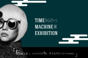TIME MACHINE EXHIBITION・タイムマシーン展
