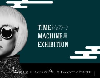 「TIME MACHINE EXHIBITION・タイムマシーン展」 参加のお知らせ