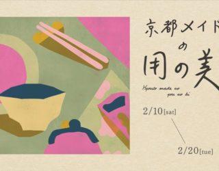 「京都メイドの用の美〜産地ゴト展 vol.09京都〜」出展のお知らせ