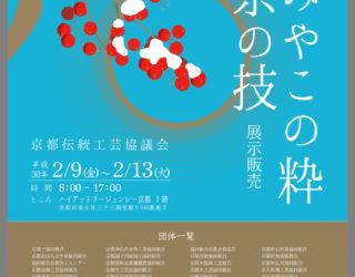 〜第8回「みやこの粋 京の技」展、出展のお知らせ〜