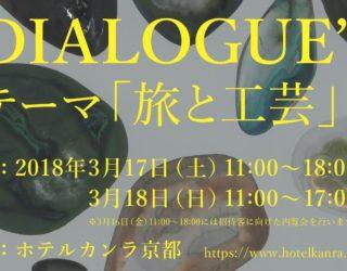 """2018年 3月17日(土)11:00 ~ Kyoto Crafts Exhibition """"DIALOGUE""""出展&実演のお知らせ"""