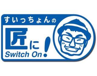 「すいっちょんの匠にSwitch On!」出演のお知らせ