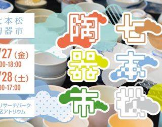 七本松陶器市@KRP 出展のおしらせ