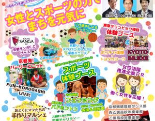 9月23日(日)「京都おとくにConnection2018」へ出展のお知らせ