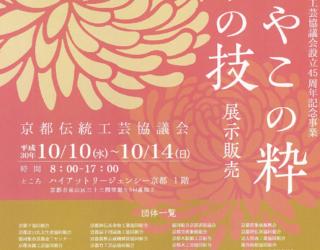 〜第11回「みやこの粋 京の技」展@ハイアットリージェンシー京都出展のお知らせ〜