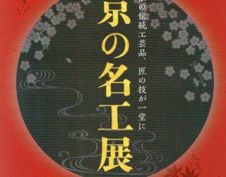 """平成30年度""""京の名工展"""" へ出展いたします。"""