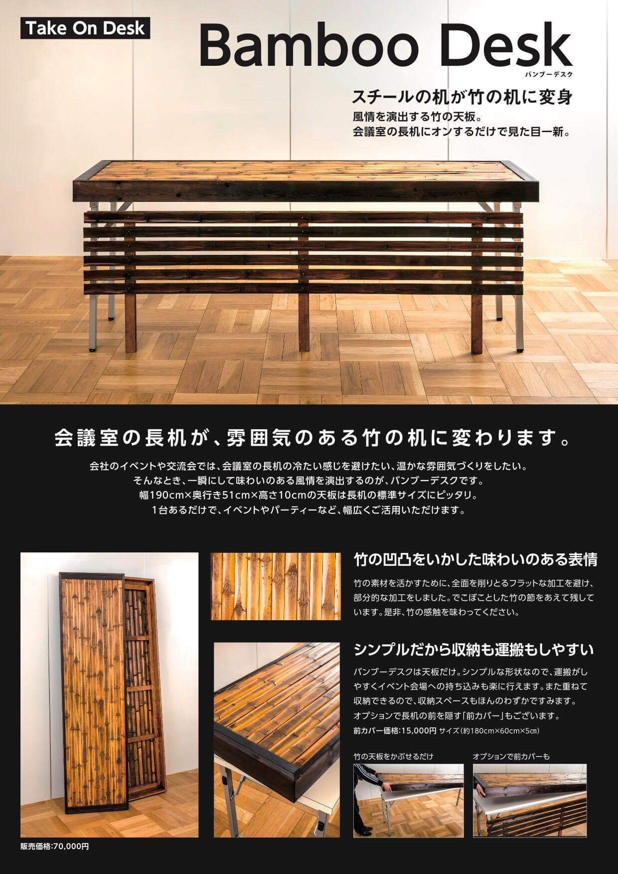 bamboo desk