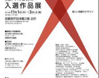 「京都デザイン賞2018」で『Bamboo Desk』が入選のお知らせ