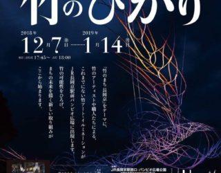 「竹のひかり」長岡京バンビオイルミネーション2018の制作に、弊社職人が参加しました!