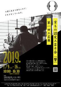 京もの認定工芸士会「響」第一回工芸展