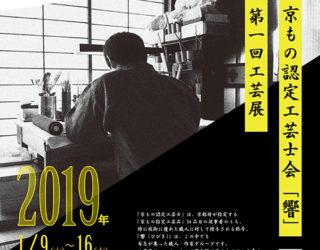 『京もの認定工芸士会「響」 第一回工芸展』 出展のおしらせ