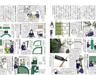 『「大山崎ツム・グ・ハグ」お仕事図鑑』に掲載のお知らせ