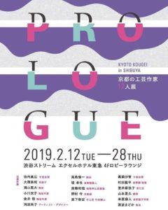 PROLOGUE渋谷ストリーム