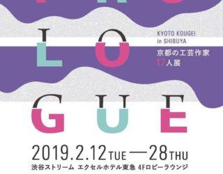 「PROLOGUE」京都の工芸作家17人展、出展のお知らせ
