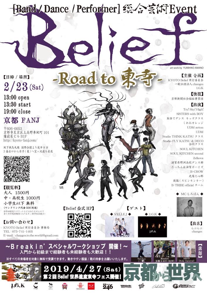 Belief-Road to 東寺-