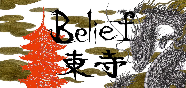 Belief世界遺産東寺FES