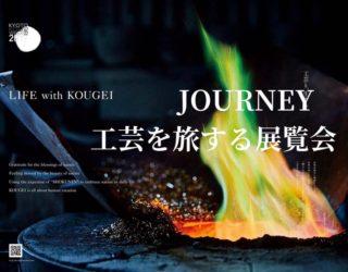 """KOUGEI EXHIBITION """"JOURNEY"""" 工芸を旅する展覧会、出展のお知らせ"""