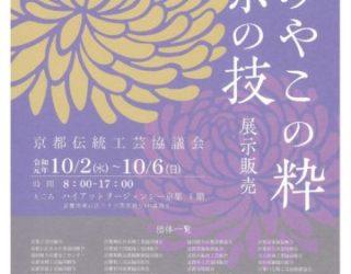 〜第13回「みやこの粋 京の技」展@ハイアットリージェンシー京都出展のお知らせ〜