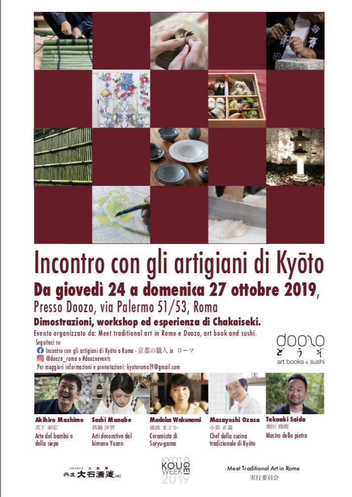 京都の職人inローマ展