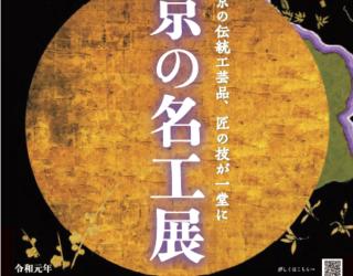 """令和元年度""""京の名工展"""" へ出展いたします。"""
