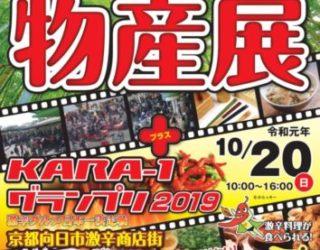 10月20日(日)「KARA-1グランプリ2019」会場でのワークショップ開催のお知らせ