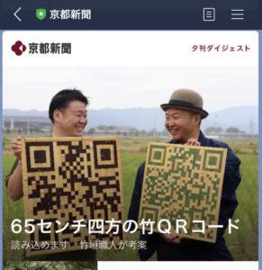 長岡銘竹の竹のQRコード京都新聞