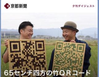 竹のQRコードを発表し、Yahoo!ニュースに掲載されました!
