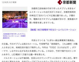 バンビオイルミネーション2019「竹花灯(たけはなび)」Yahoo!ニュース掲載のお知らせ